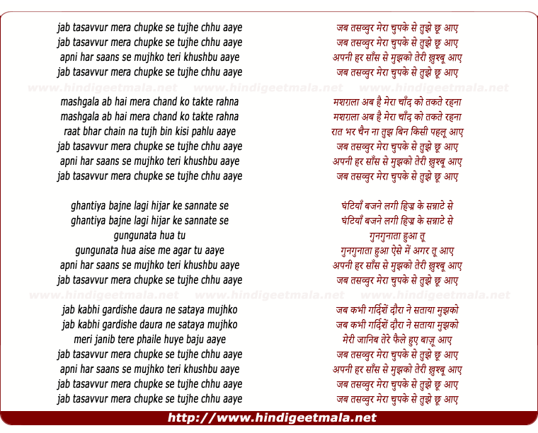 lyrics of song Jab Tasawwur Meraa Chupke Se Tujhe Chhu Aaye