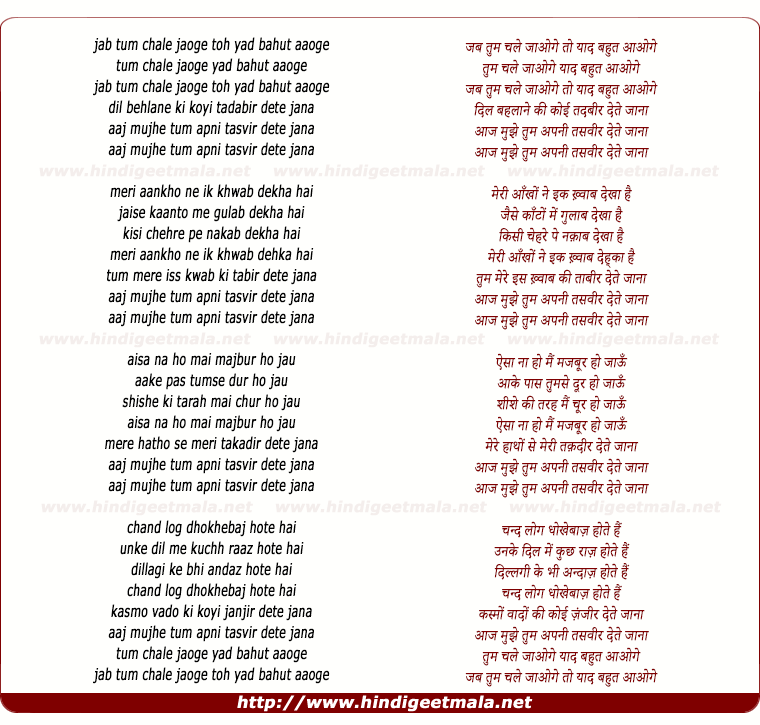 lyrics of song Jab Tum Chale Jaoge