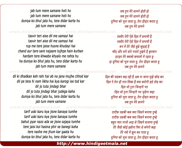 lyrics of song Jab Tum Mere Samane Hotee Ho