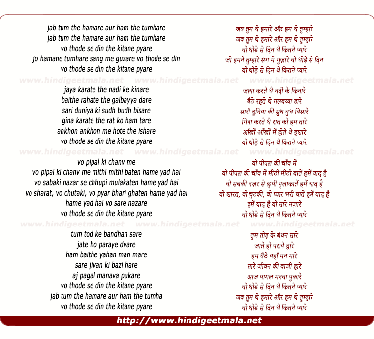 lyrics of song Jab Tum The Hamare