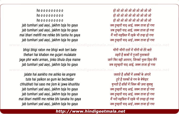 lyrics of song Jab Tumhari Yaad Aayi