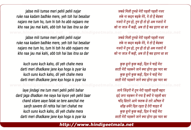lyrics of song Jabse Milee Tumse Meree Pehlee Pehlee Najar