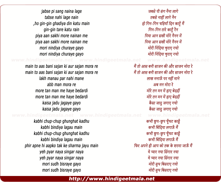 lyrics of song Jab Se Pi Sang Naina Lage