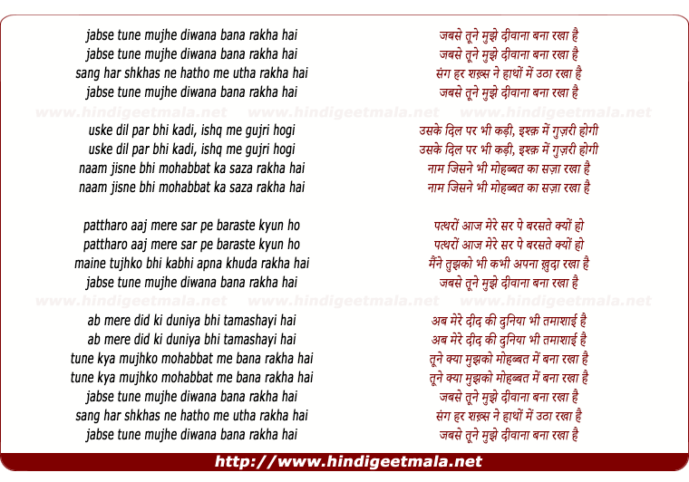 lyrics of song Jabse Tune Mujhe Divaana Bana Rakha Hai