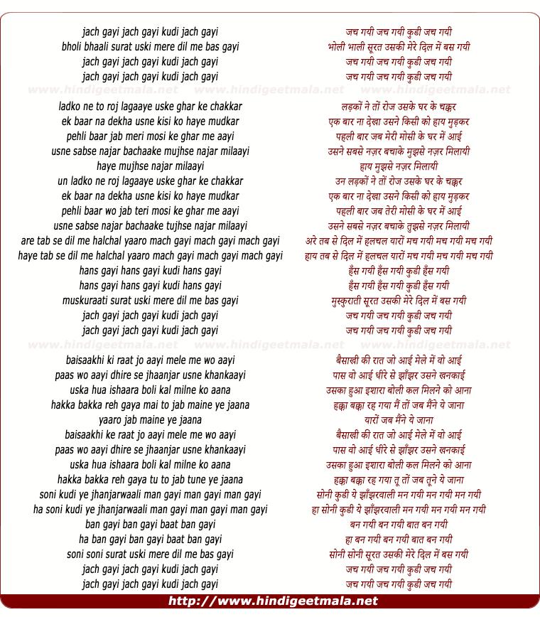 lyrics of song Jach Gayee, Jach Gayee Khudi Jach Gayee