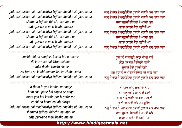 lyrics of song Jadu Hai Nasha Hai Madhoshiya