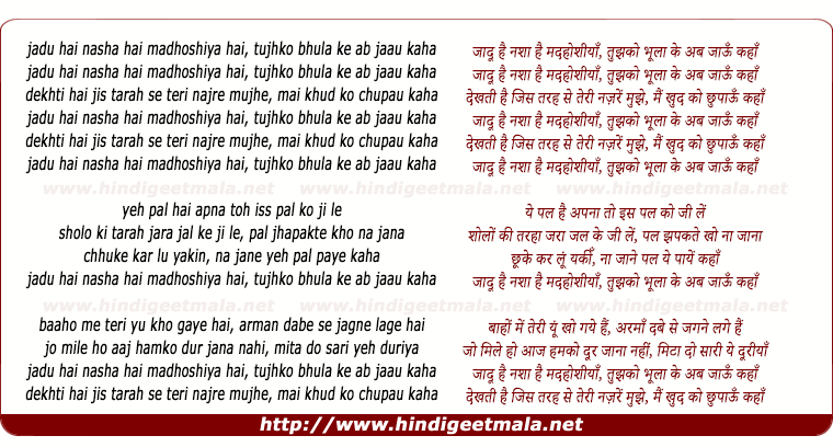 lyrics of song Jadu Hai Nasha Hai Madhoshiya Hai