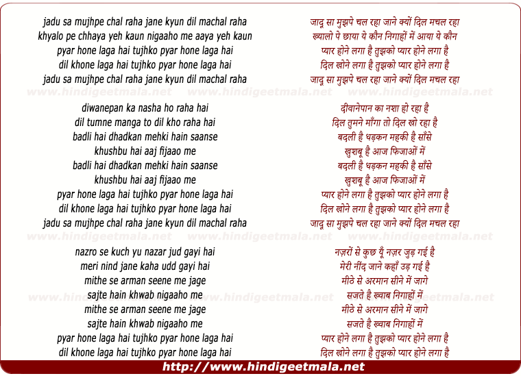 lyrics of song Jadu Sa Mujhpe Chal Raha