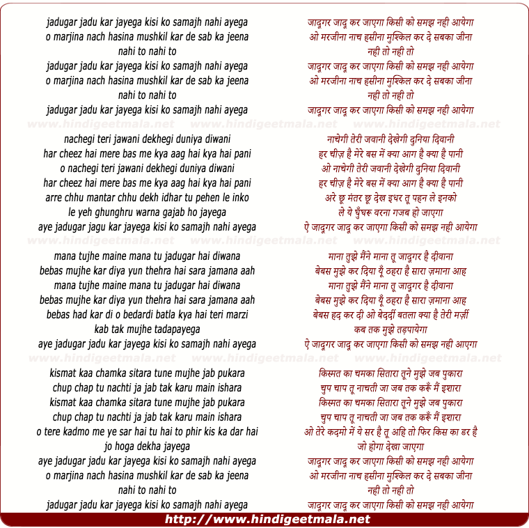 lyrics of song Jadugar Jadu Kar Jayega