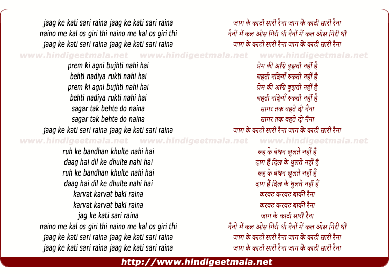 lyrics of song Jag Ke Katee Saree Raina