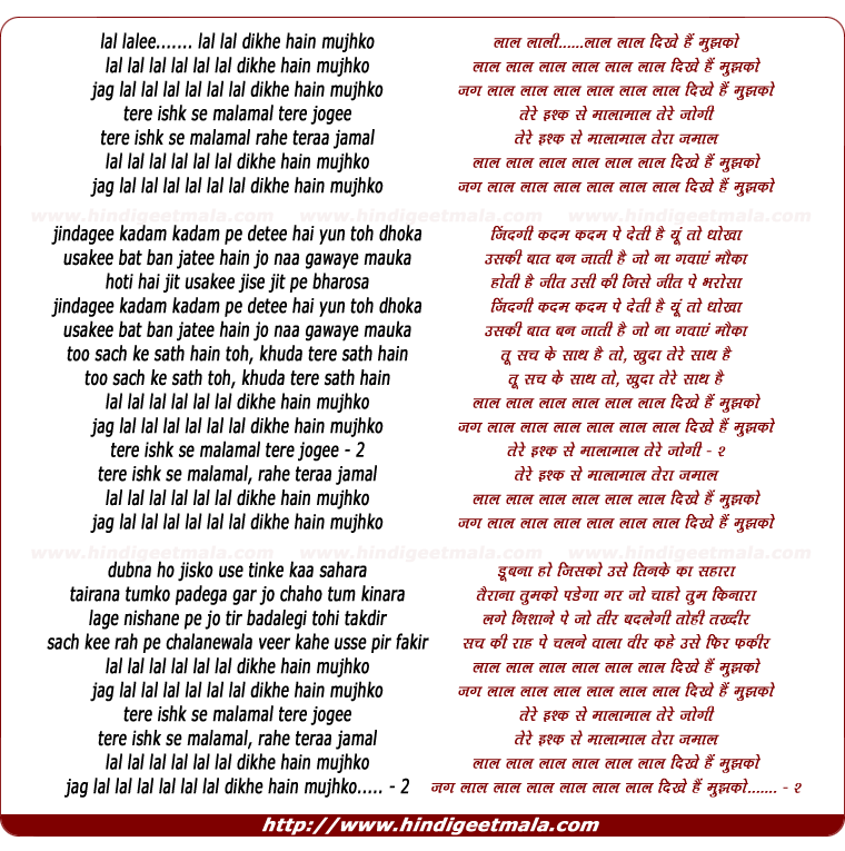 lyrics of song Jag Lal Lal Dikhe Hai Mujhko