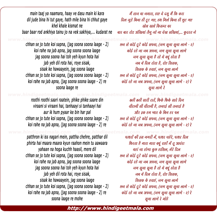 lyrics of song Jag Soona Soona Laage