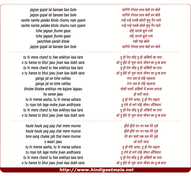 lyrics of song Jagiye Gopal Lal Bansee Ban Bole