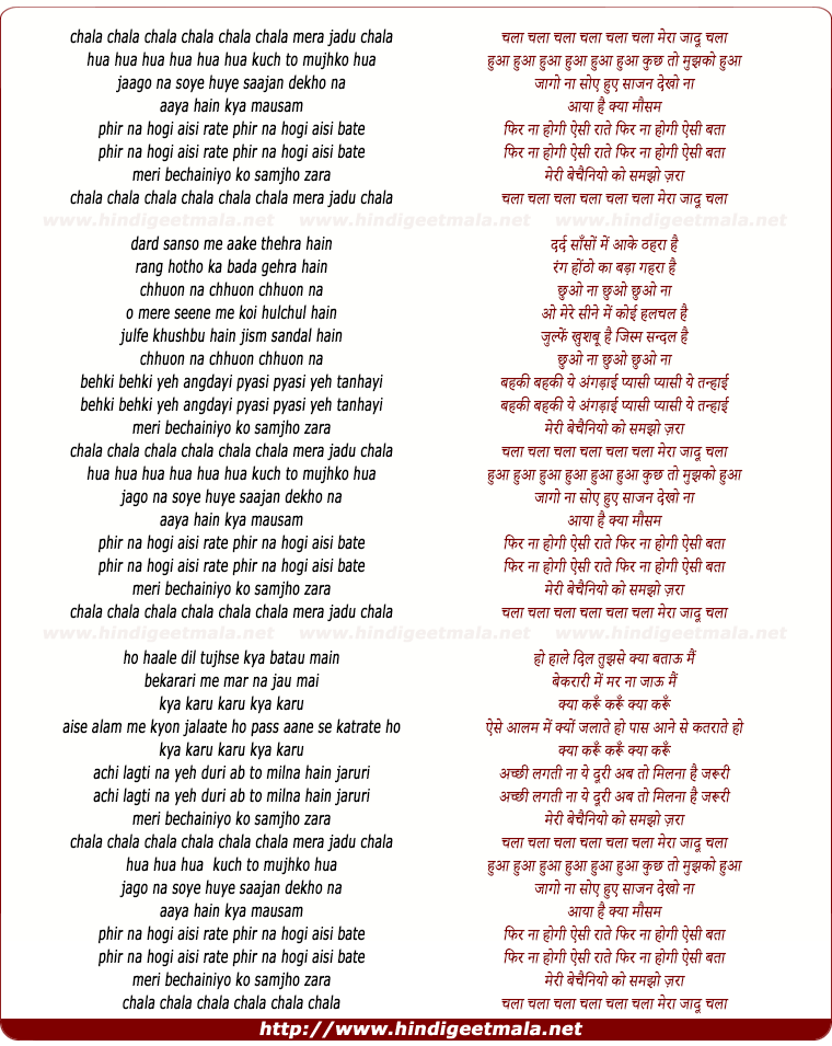 lyrics of song Jago Na