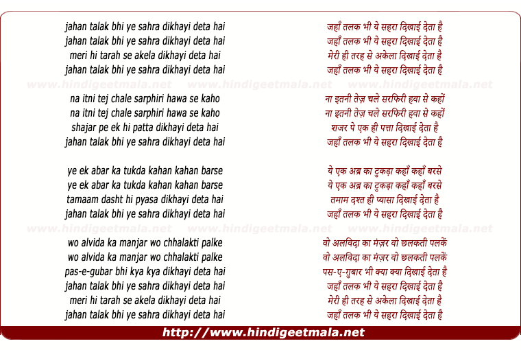 lyrics of song Jaha Talak Bhee Yeh Sahara Dikhaayee Deta Hai