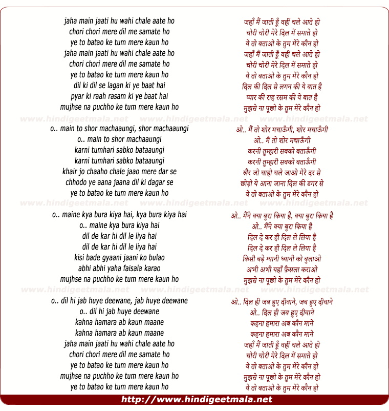 lyrics of song Jaha Mai Jati Hu, Wahi Chale Aate Ho