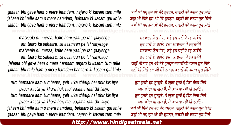 lyrics of song Jahaan Bhee Gaye Ham O Mere Hamdam