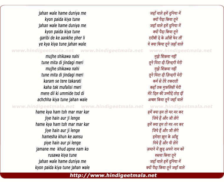 lyrics of song Jahan Wale Hame Duneeya Me
