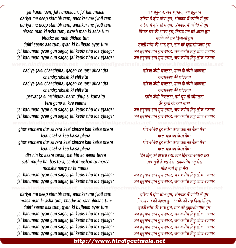 lyrics of song Jai Hanuman Gyan Gun Sagar
