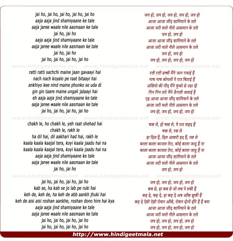 lyrics of song Jai Ho Jai Ho Aaja Aaja Jind Shaamiyaane Ke Tale