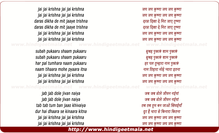 lyrics of song Jai Jai Krishna
