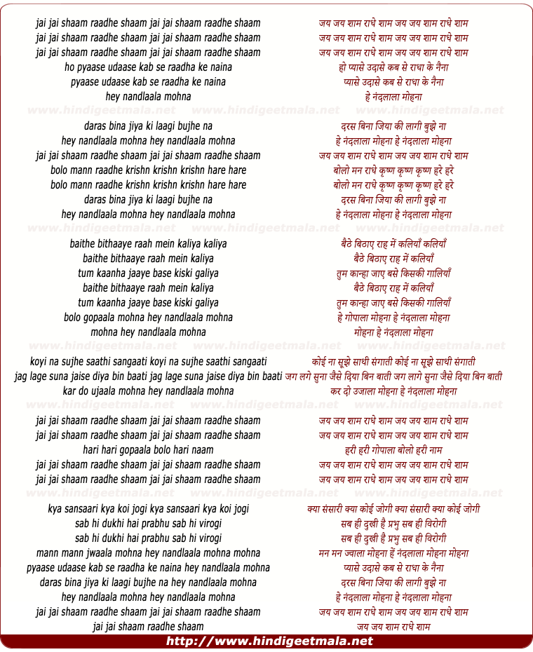 lyrics of song Jai Jai Shaam Raadhe Shaam