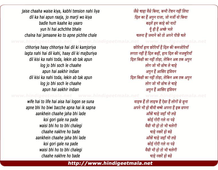 lyrics of song Jaise Chaaha Waise Kiya