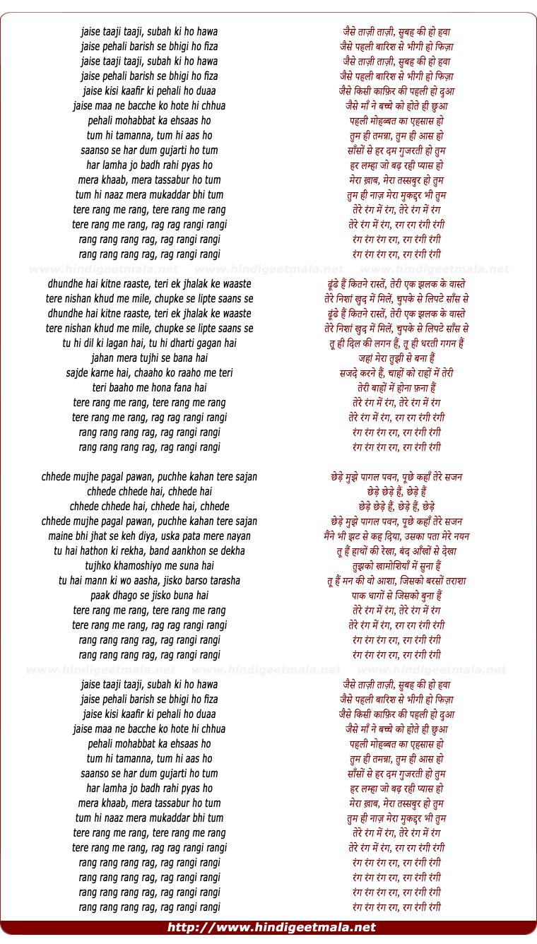 lyrics of song Jaise Tajee Tajee Subah Kee Ho Hawa