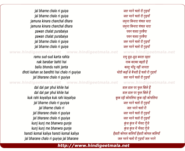 lyrics of song Jal Bharane Chalo Ree Guyiya