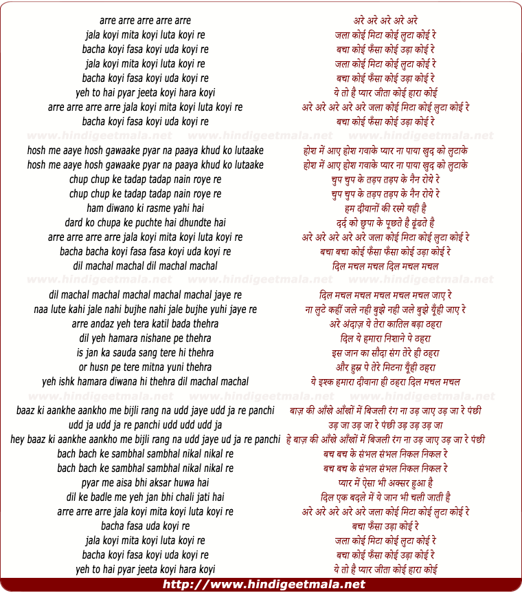 lyrics of song Jala Koyi Mita Koyi Luta Koyi Re