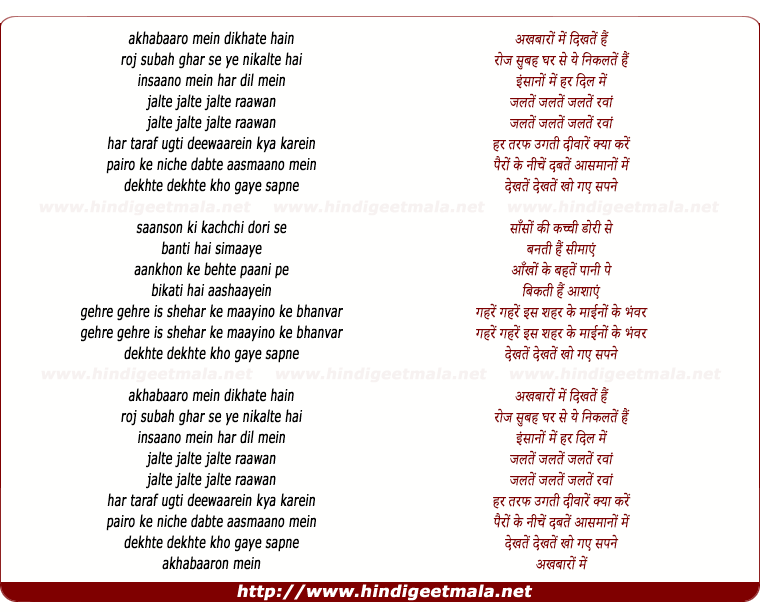lyrics of song Jalte Rawaa
