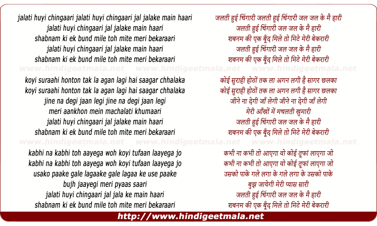 lyrics of song Jalati Huyi Chingari Jal Jal Ke Main Hari