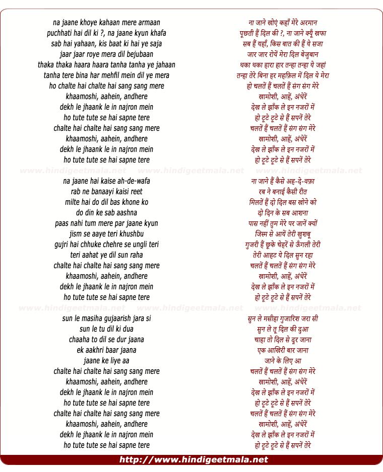 Ek Paas Hai Tu Babu Song Lyrics: चलतें हैं संग संग मेरे