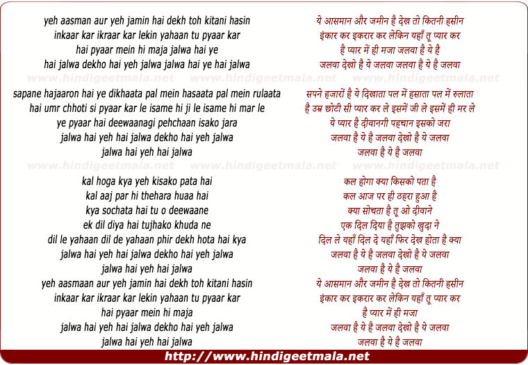 lyrics of song Jalwa Hai Yeh Hai Jalwa