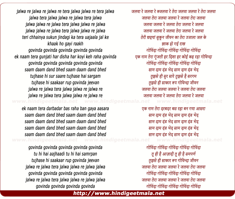 lyrics of song Jalwa Re Jalwa