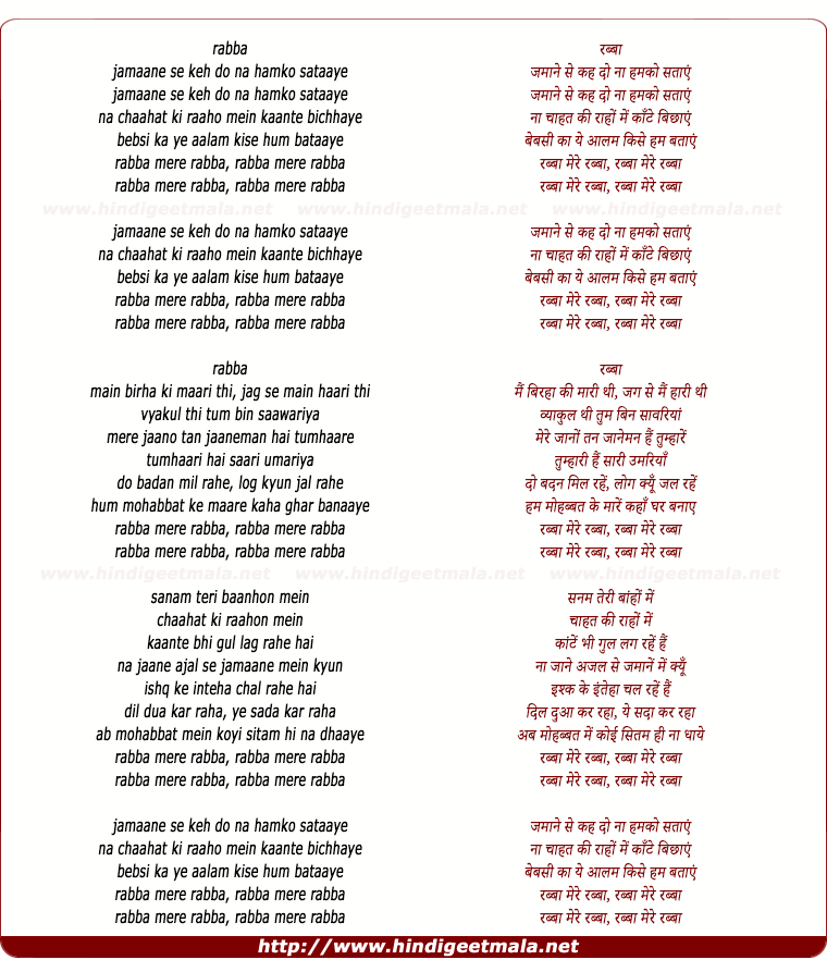 lyrics of song Jamaane Se Keh Do Na Hamko Sataaye