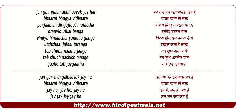 lyrics of song Jan Gan Man Adhinayak Jay Hai