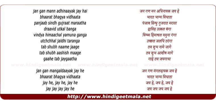 lyrics of song Jan Gan Man Adhinayak Jay Hai