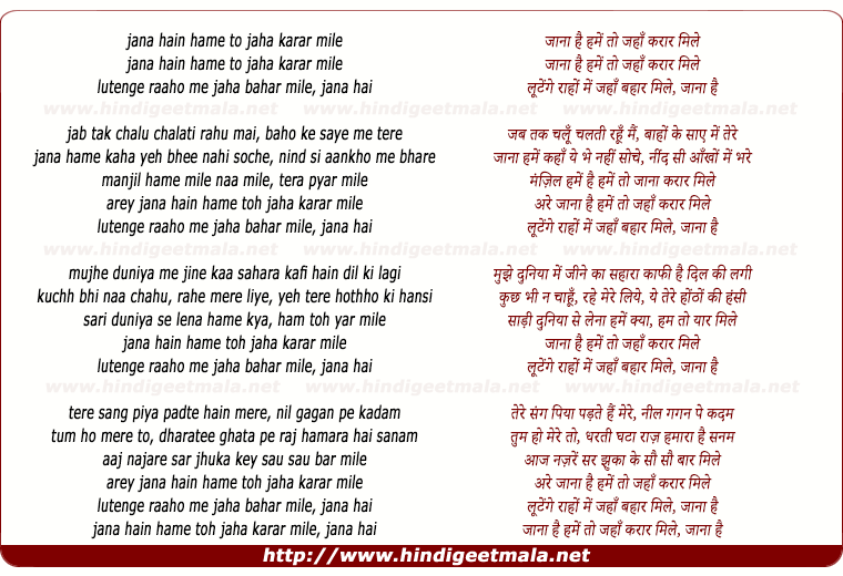 lyrics of song Jana Hain Hame Toh Jaha Karar Mile