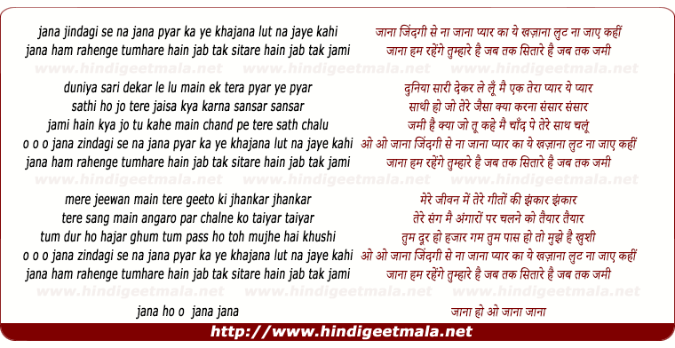 lyrics of song Jana, Jindagi Se Na Jana