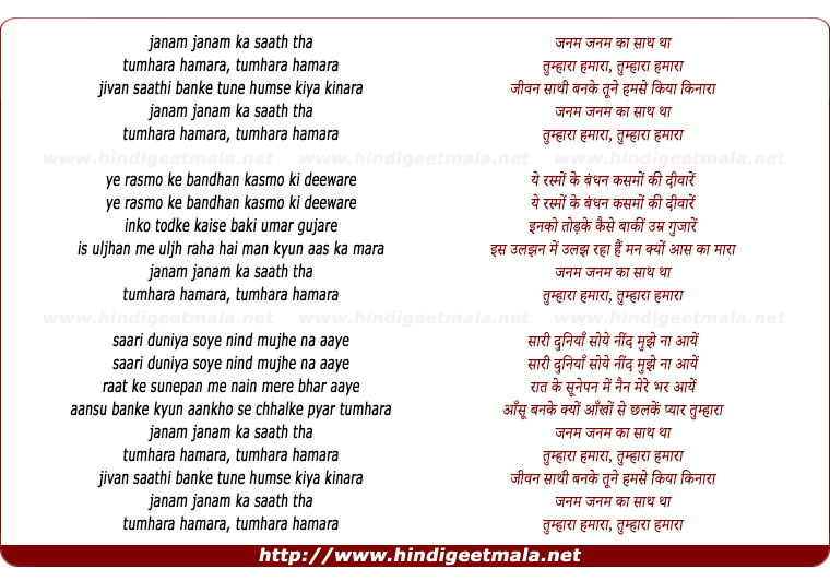 lyrics of song Janam Janam Ka Sath Tha