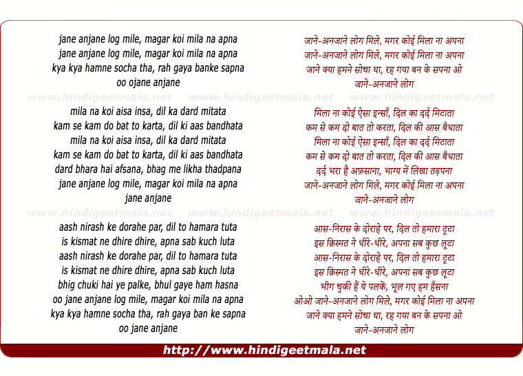 lyrics of song Jane Anjane Log Mile