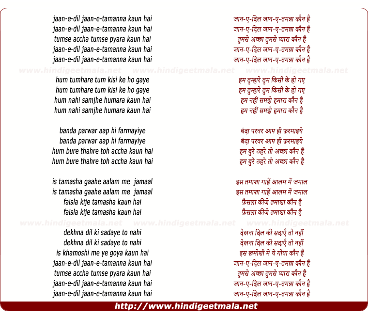 lyrics of song Jane Dil Jane Tamanna Kaun Hai