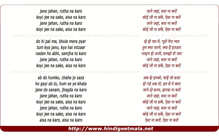 lyrics of song Jane Jahan Rutha Naa Karo
