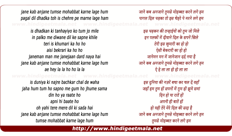 lyrics of song Jane Kab Anjane Tumse Mohabbat Karne Lage Ham