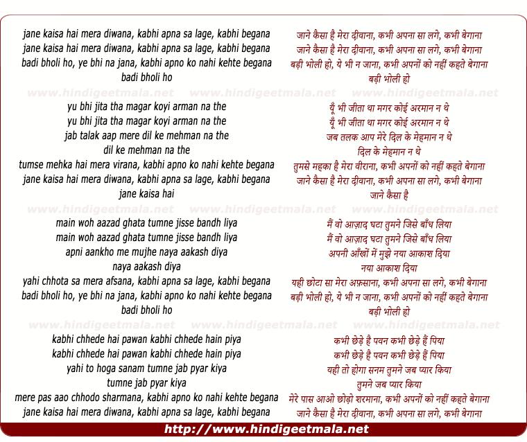 lyrics of song Jane Kaisa Hai Mera Diwana, Kabhi Apna Sa Lage, Kabhi Begana