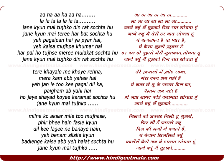 lyrics of song Jane Kyun Mai Tujhko Din Rat Sochta Hu