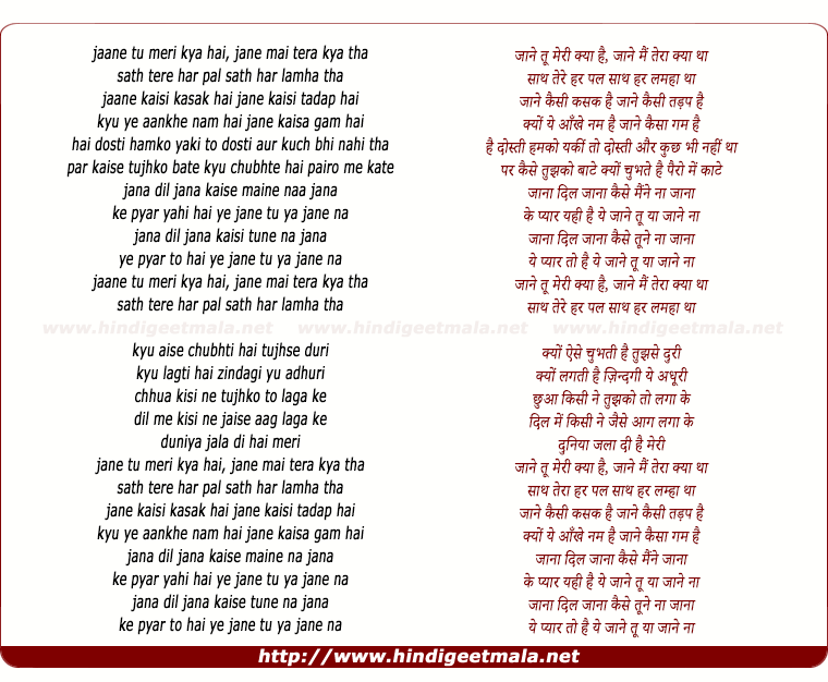 lyrics of song Jane Tu Mera Kya Hai (jai)