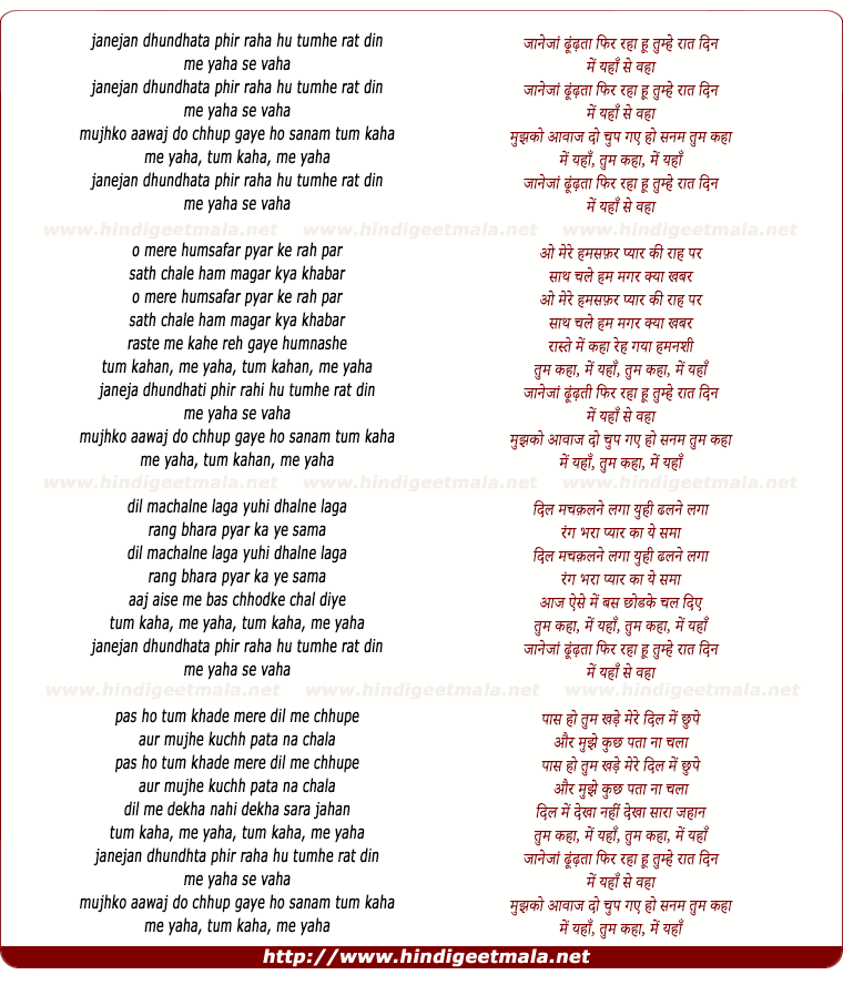 lyrics of song Janejan Dhundhata Phir Raha Hu Tumhe Rat Din