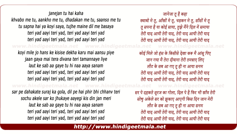 lyrics of song Janejan Too Hai Kaha